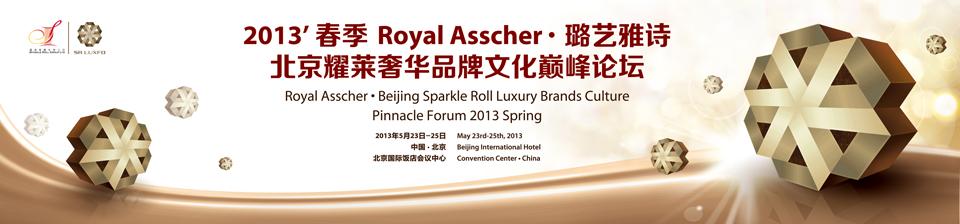 2013'春季北京耀莱奢华品牌文化巅峰论坛