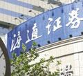 海通:为防风险致中国经济失速或得不偿失