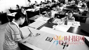 渝北中小学生用书法抒写自己的中国梦图片