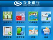 兴业银行手机银行测评