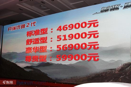 开瑞优雅2代正式上市 售价4.69 5.99万元高清图片