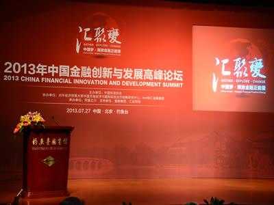 金融创新与发展高峰论坛
