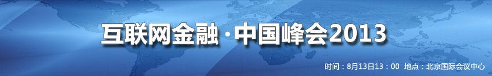 互联网金融中国峰会2013