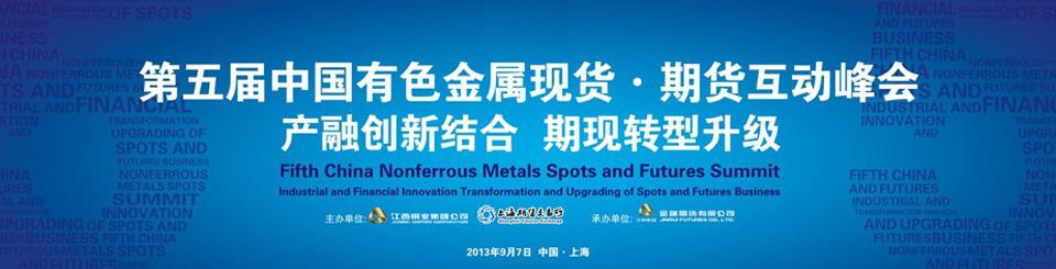第五届中国有色金属现货・期货互动峰会