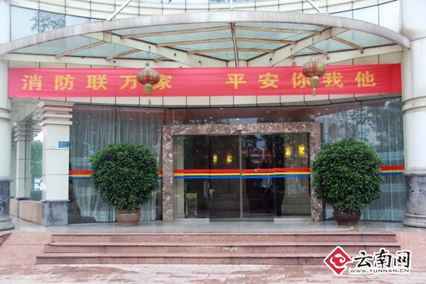 消防安全宣传标语横幅扮靓云南罗平街头
