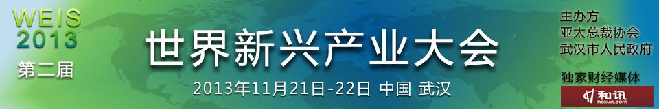 2011中国金融高峰论坛