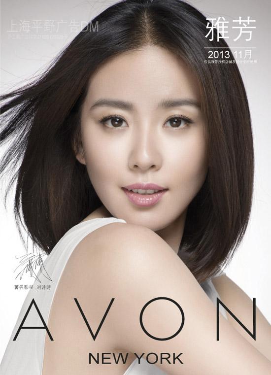 刘诗诗代言雅芳AVON化妆品品牌2013最新广告 雅芳代言人刘诗诗画册