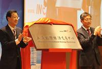 上海国际能源交易中心揭牌