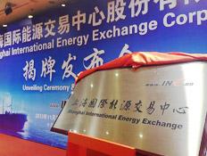 上海能源交易中心挂牌