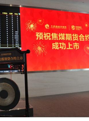 3月22日,年内首个期货品种焦煤期货合约在大连商品交易所上市交易