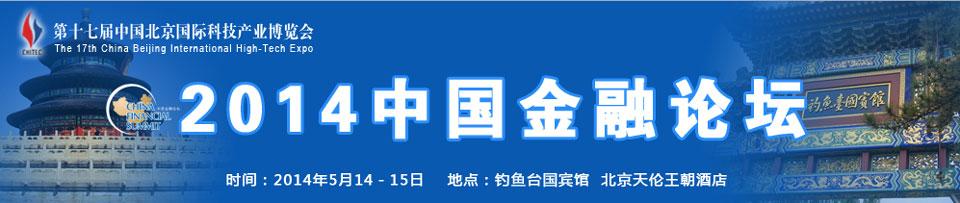 2014年中国金融论坛