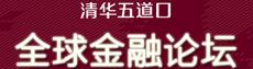 清华五道口金融论坛