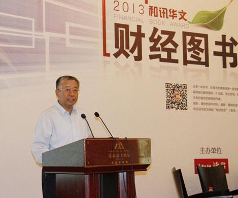 2013,和讯,华文,财经图书,大奖