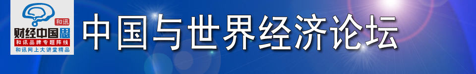 中国与世界经济论坛