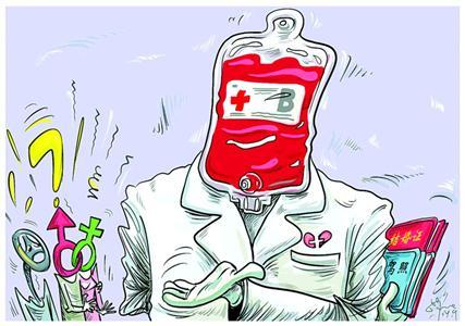 结婚证 大学录取通知书前应无偿献血,此举被外界质疑为强捐 漫画 徐
