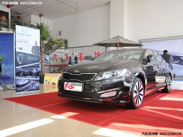 东风悦达起亚K5最高优惠2万 现车销售