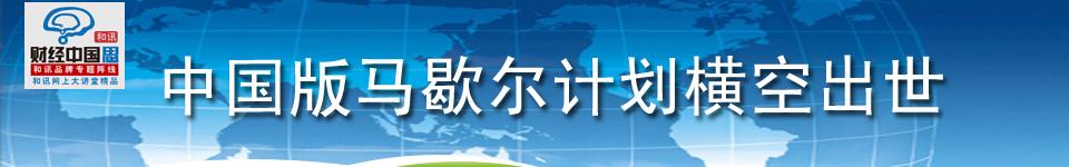 中国版马歇尔计划横空出世