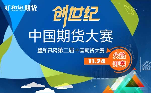 和讯网第三届全国期货大赛11月24日火热开赛