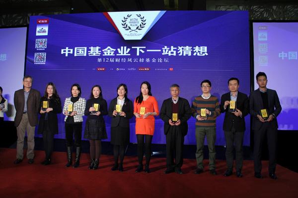 颁奖典礼-最具成长性基金公司