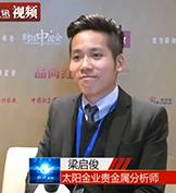 太阳金业贵金属分析师梁启俊