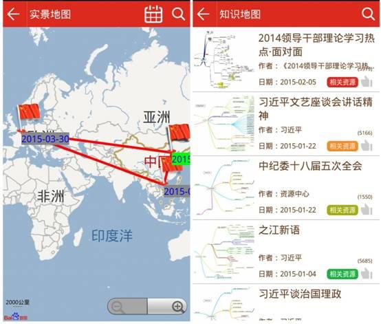 """""""学习中国""""中""""实景地图""""和""""知识地图"""""""