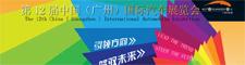 2014广州国际车展