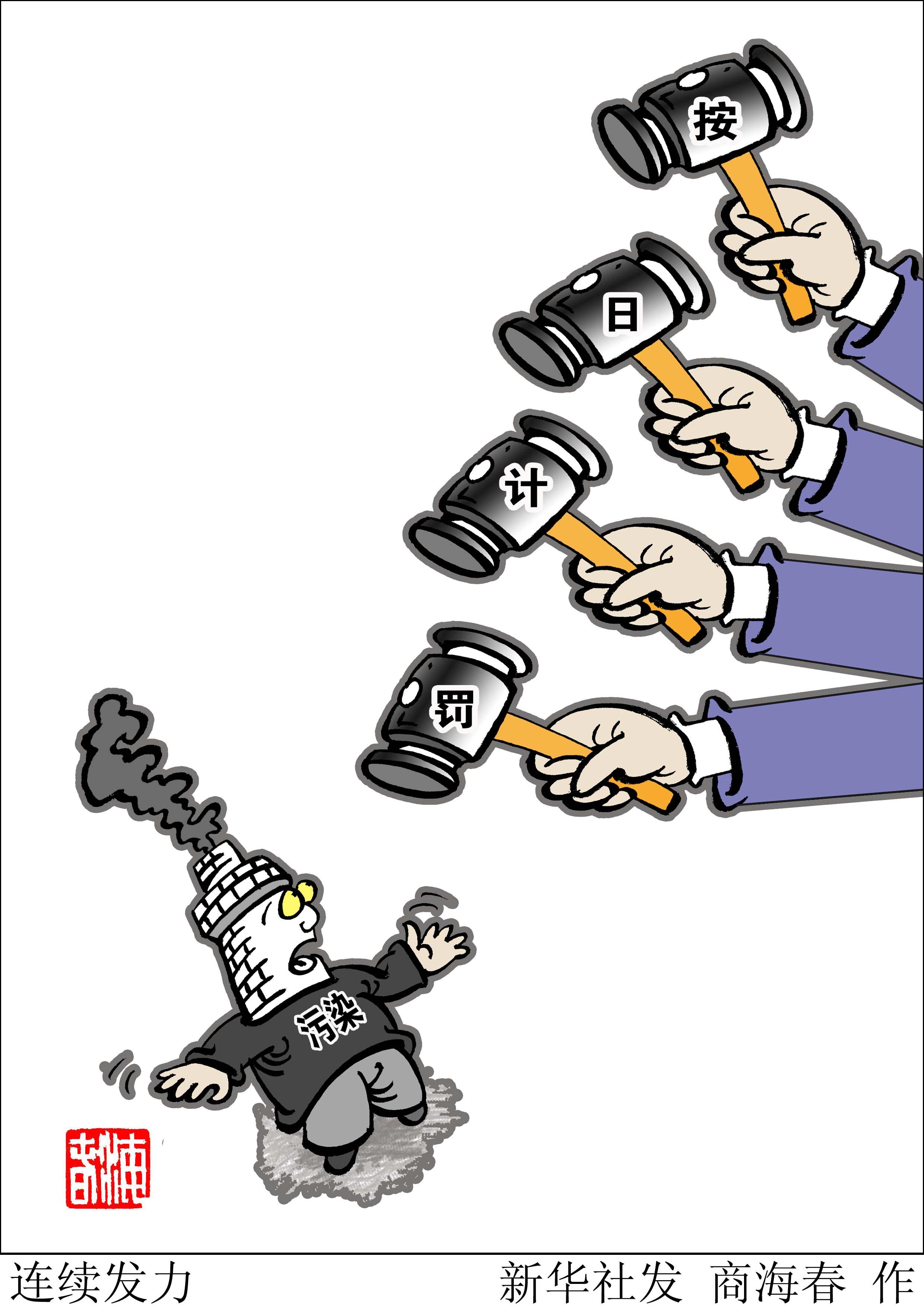 (锐漫画)按日计罚是环保v漫画安装钢牙的第dokuwiki教程露出图片