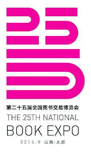 晋 书 25=本届书博会-新闻频道-和讯网