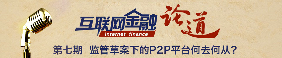 互联网金融论道第七期