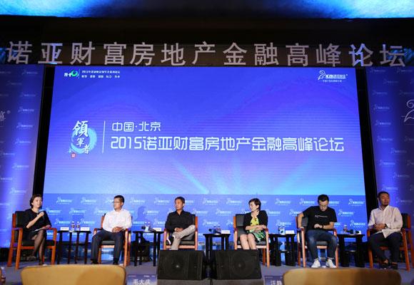2014诺亚房地产金融高峰论坛