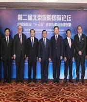 陈文辉与北京保险研究院领导及部分国际顾问合影