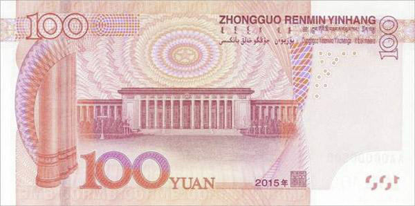 新版百元钞票12日起发行