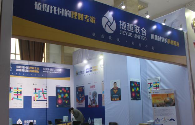 2015第六届中国国际投资理财博览会