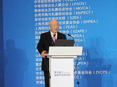 第七届全球PE北京论坛