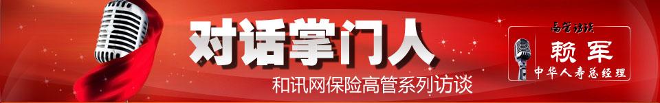 对话掌门人:中华人寿保险总经理赖军