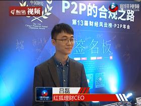 吕磊:优胜劣汰是大趋势