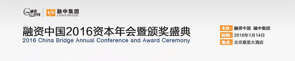 融资中国2016资本年会