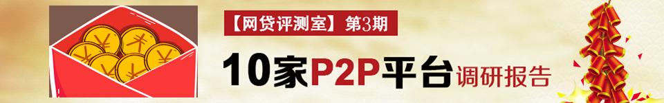 10家P2P平台调研报告