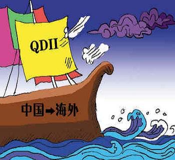 QDII新机遇