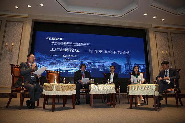 第十三届上海衍生品市场论坛现场组图