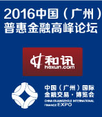 2016中国(广州)普惠金融高峰论坛