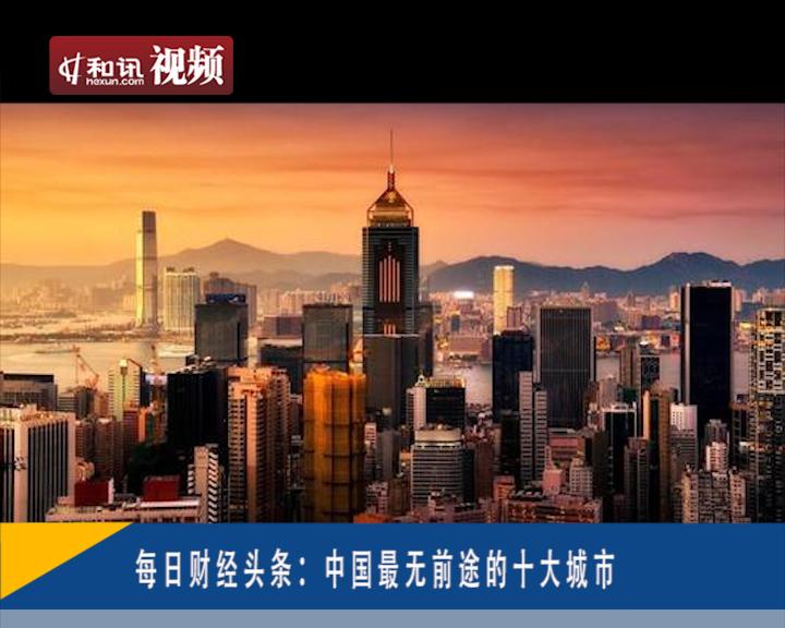 Image result for 最无前途的十大城市