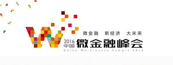 2016中国微金融峰会