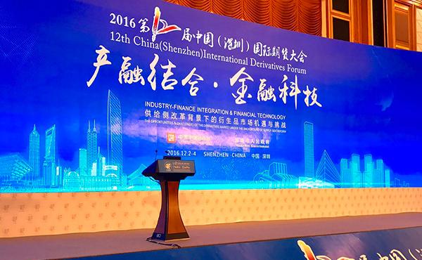 第12届中国(深圳)国际期货大会